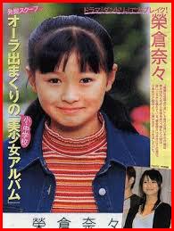 榮倉奈々 学生時代