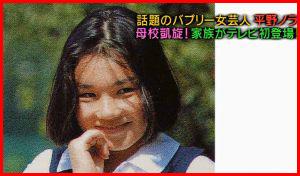 平野ノラ 学生時代