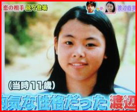 渡辺直美 子供時代